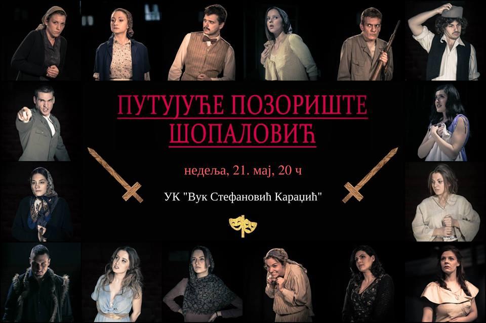 """Humanitarna predstava ,,Putujuće pozorište Šopalović"""" , studentske organizacije Bufonerija"""